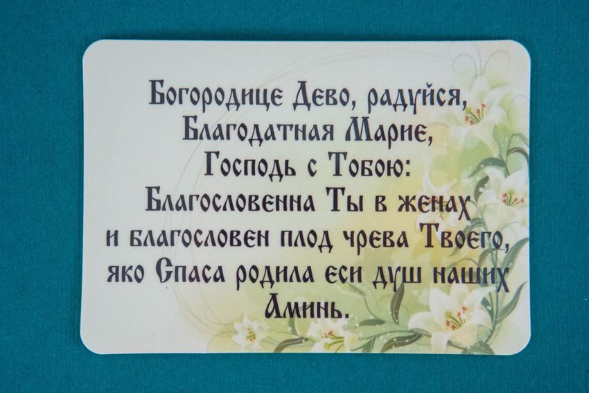 молитва Пресвятой Богородице, картинка