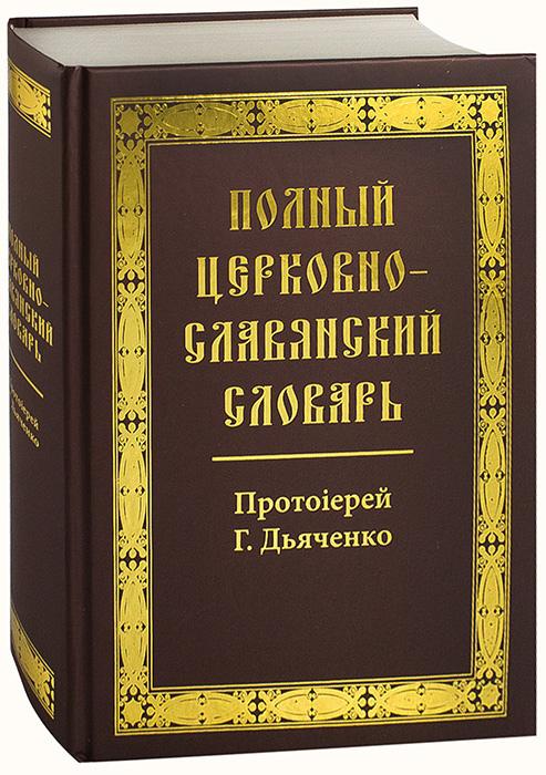 Древне Славянский Словарь