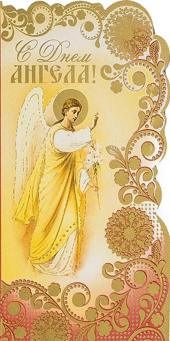 Картинки, картинки с днем ангела батюшке