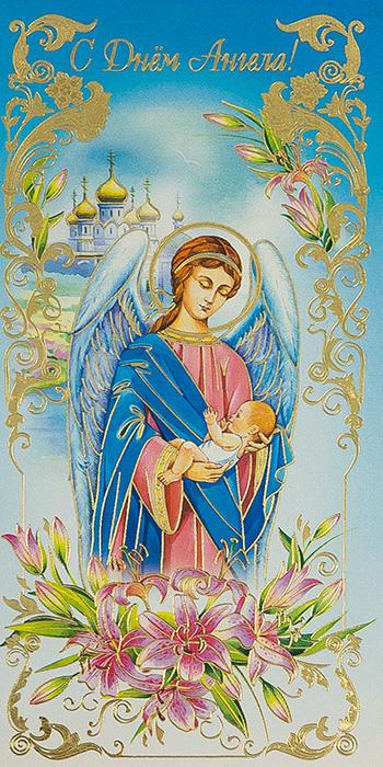 Открытки с днем ангела натальи православные