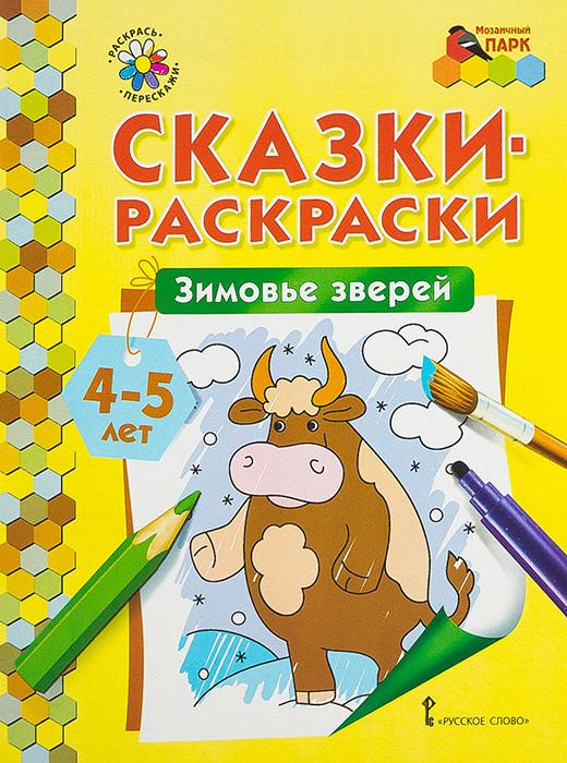 сказки раскраски зимовье зверей детская раскраска купить