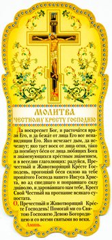 отче наш символ веры молитва животвгрящему кресту псалоп девушка имени Хаят