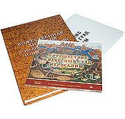 Путешествие в Небесный Град Иерусалим. CD+книга+карта.