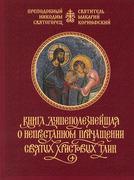 Книга о причащении Святых Христовых Таин