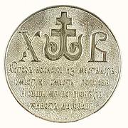 Медаль христос воскресе монеты 1878