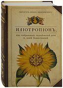 Картинки по запросу Илиотропион