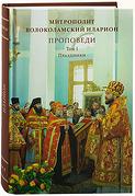 Проповеди. Т.1. Праздники. Митрополит Волоколамский Иларион. (Познание, ТСЛ, ОАД)