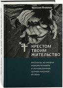 Крестом твоим жительство. Рассказы из жизни новомучеников и исповедников Церкви русской ХХ века.