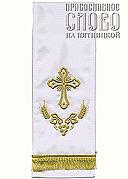 Закладка для Евангелия, белая с золотом, вышивка 'Крест', ткань габардин