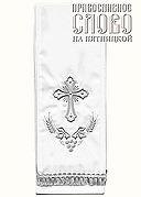 Закладка для Евангелия, белая с серебром, вышивка 'Крест', ткань габардин